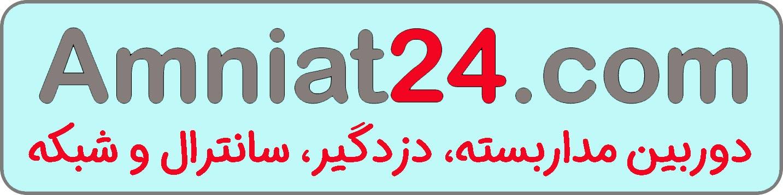امنیت 24